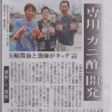 2010年9月11日の毎日新聞朝刊